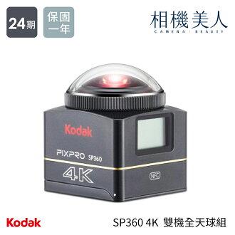 柯達 KODAK PIXPRO SP360 4K 雙機全天球組 環景攝影機 運動攝影機