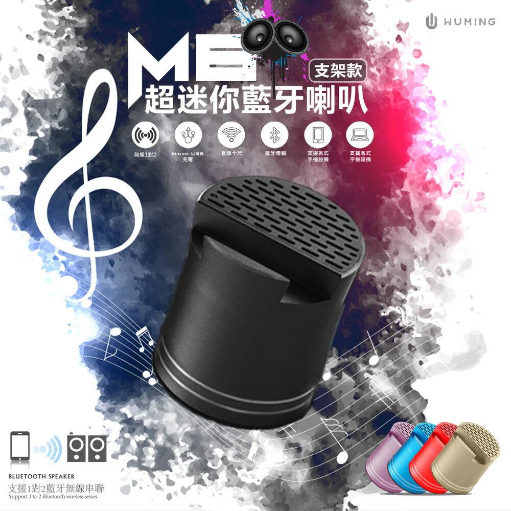 帶手機支架! 迷你 重低音 藍牙喇叭 藍芽 小鋼砲 音箱 免持通話 iPhone XS XR 小米 R15 『無名』 N09101