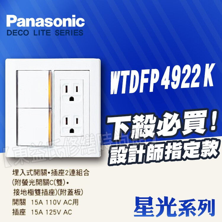 【東益氏】Panasonic國際牌開關插座+星光系列WTDFP4922螢光二開二插附接地二聯蓋板