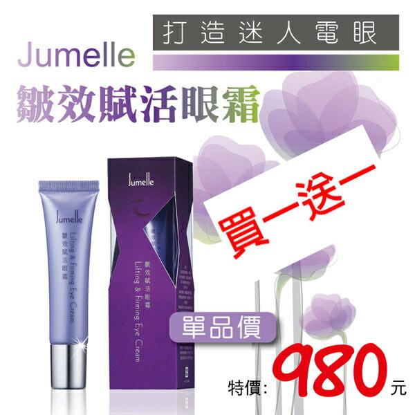 只有今日買一送一 Jumelle 皺效賦活眼霜15ml 各大藥妝熱銷產品-5217SHOPPING