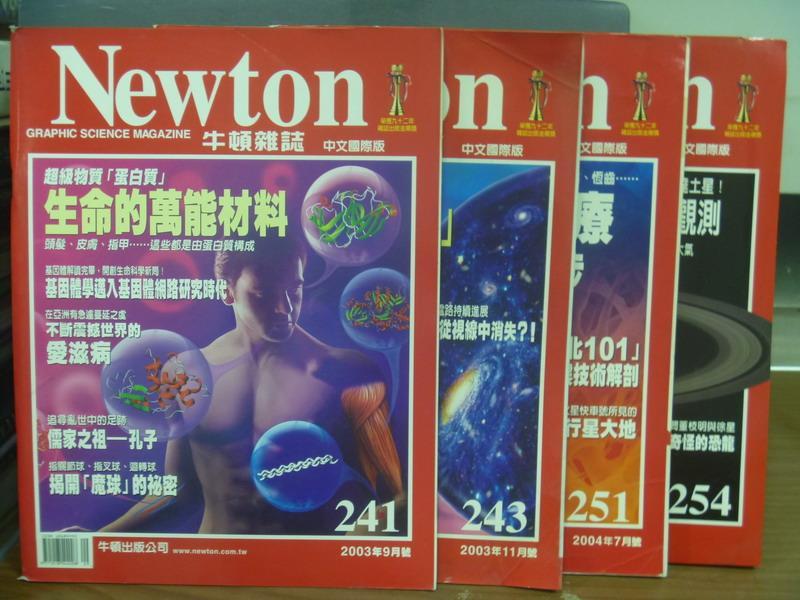 【書寶二手書T6/雜誌期刊_PET】牛頓_241~254期間_4本合售_生命的萬能材料等