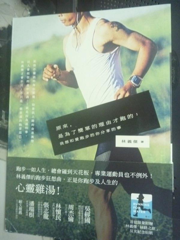 【書寶二手書T4/體育_IPN】原來,是為了簡單的理由才跑的:我想和愛跑步_林義傑