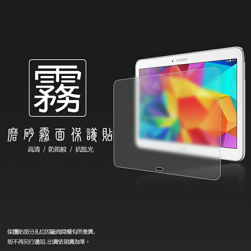 霧面螢幕保護貼 Samsung GALAXY Tab 4 10.1吋 T531(3G版)/ T530(WiFi版) 平板保護貼