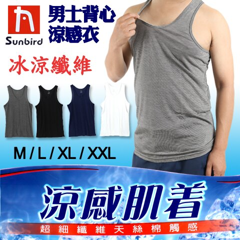 ~esoxshop~Sunbird 天絲棉 冰涼纖維 涼感肌著 吸濕排汗 男士背心涼感衣