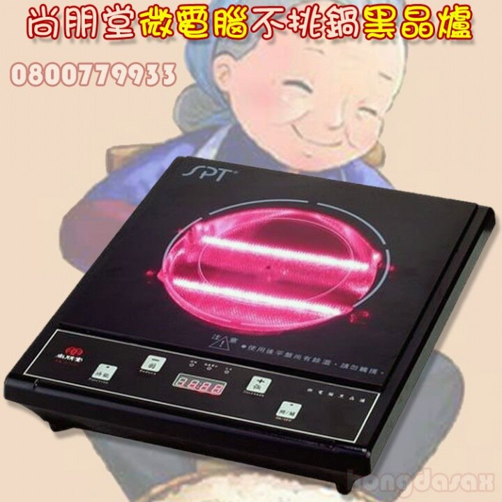 微電腦不挑鍋尚朋堂黑晶爐(151F)【3期0利率】【本島免運】