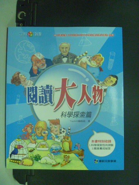 【書寶二手書T3/兒童文學_JNZ】閱讀大人物:科學探索篇_Top945編輯組