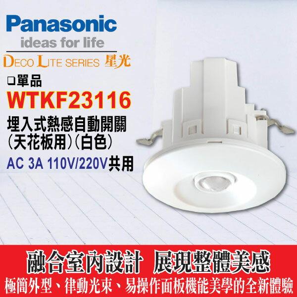 國際牌天花板埋入式熱感自動開關 WTKF23116 (110V/220V共用)【天花板型感應開關 自動感應器】人來燈即亮
