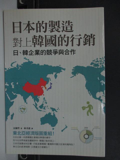 【書寶二手書T7/財經企管_LBD】日本的製造對上韓國的行銷..._金顯哲
