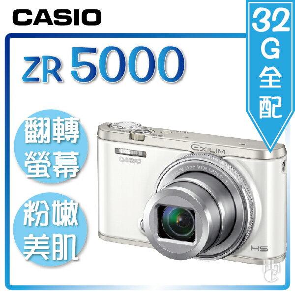 ?輕甜玩色.32G全配【和信嘉】CASIO ZR-5000 自拍奇機(白色) ZR5000 自拍美肌 翻轉螢幕 公司貨 原廠保固18個月