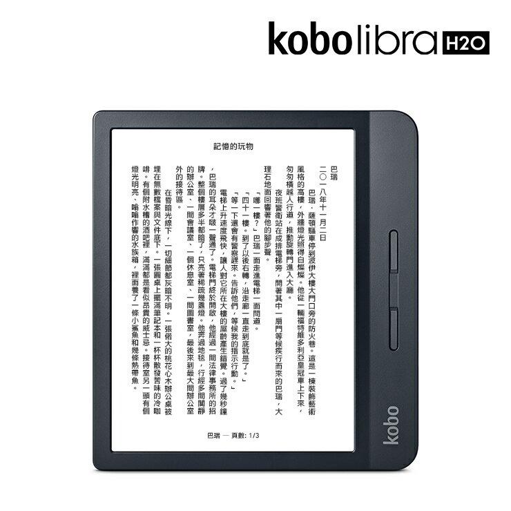 【Libra H2O 7吋電子書閱讀器-黑色】 防水x人體工學好持握設計x螢幕四向旋轉X實體翻頁鍵✈免運! 熱銷預購中 0