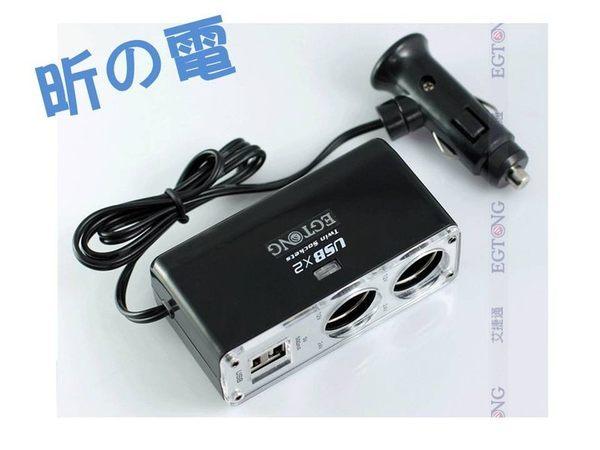[NOVA成功3C]汽車車載/車充1分2 / 一拖二點煙器 雙USB 帶延長線 一分二電源分配插座  喔!看呢來