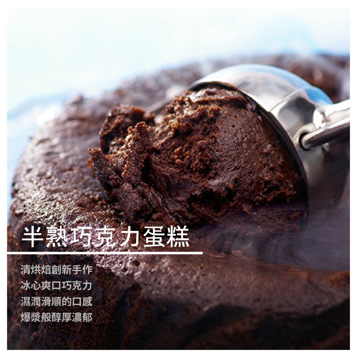 【達克闇黑工場】半熟巧克力蛋糕/7吋/3款熟成