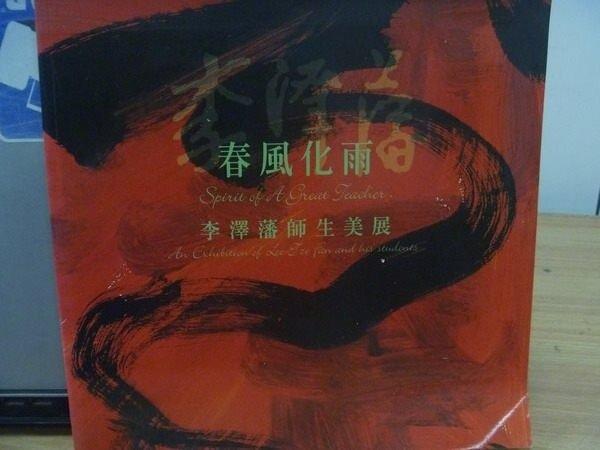 【書寶二手書T8/藝術_XCG】春風化雨_李澤藩師生美展_2002年