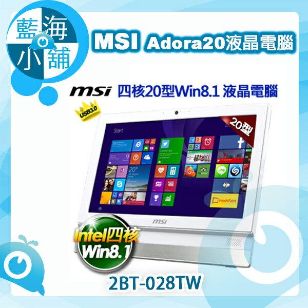 MSI 微星 Adora20-028TW 20型 四核燒錄 Win8.1 液晶電腦 Adora20 2BT-028TW --售完為止