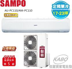 【佳麗寶】-留言享加碼折扣(含標準安裝)(聲寶SAMPO)定頻單冷 (17-23坪) AM-PC110/AU-PC110