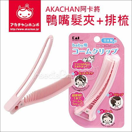 ✿蟲寶寶✿【AKACHAN日本阿卡將】 多功能 鴨嘴髮夾+排梳 《現+預》