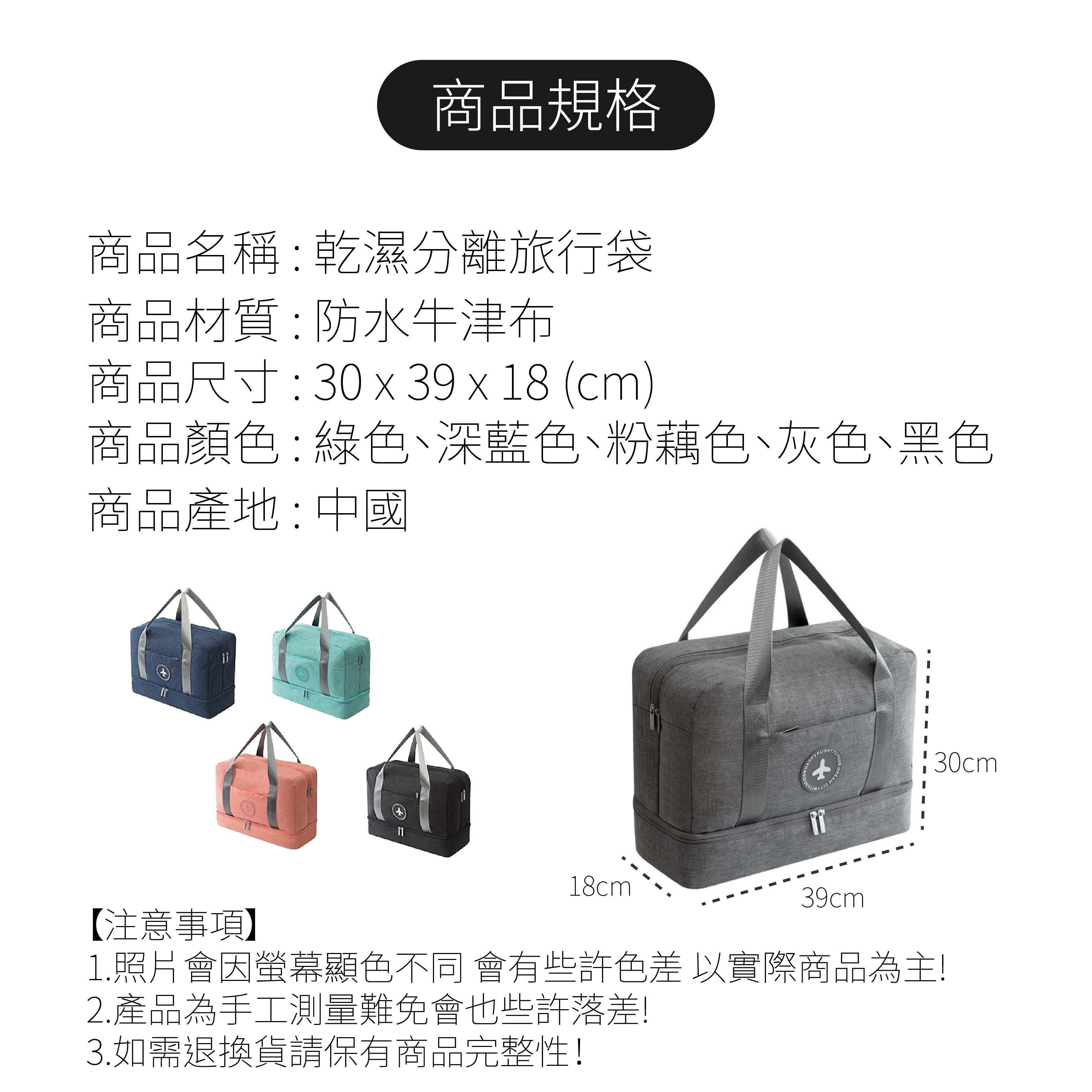 『現貨』乾溼分離收納包 運動包 游泳包 乾濕分離收納包 鞋包 收納包 防水袋【BE435】 7