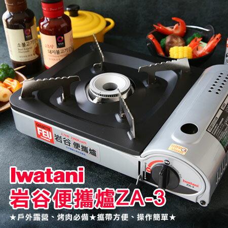 日本岩谷Iwatani便攜卡式爐ZA-3ZA3便攜卡式爐瓦斯爐便攜爐烤肉露營火鍋【N102411】