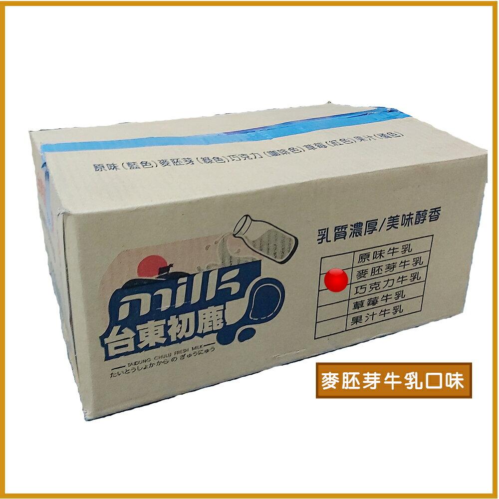 台東初鹿麥胚芽牛乳飲品(250ml/瓶) 1箱24瓶