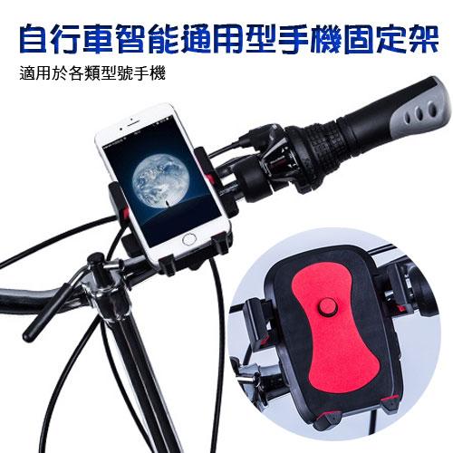 【超取299免運】自行車智能通用型手機固定架單車腳踏車手機支架
