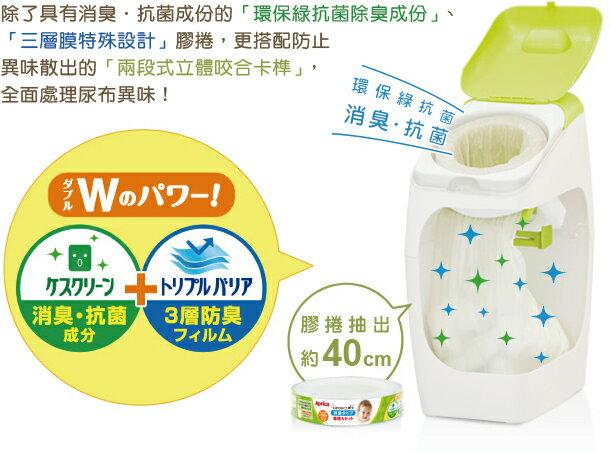 Aprica愛普力卡 - 專利除臭抗菌尿布處理器 (新配方) 3