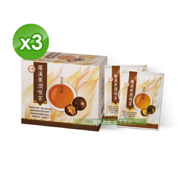 台糖羅漢果潤喉茶(20包盒)x3