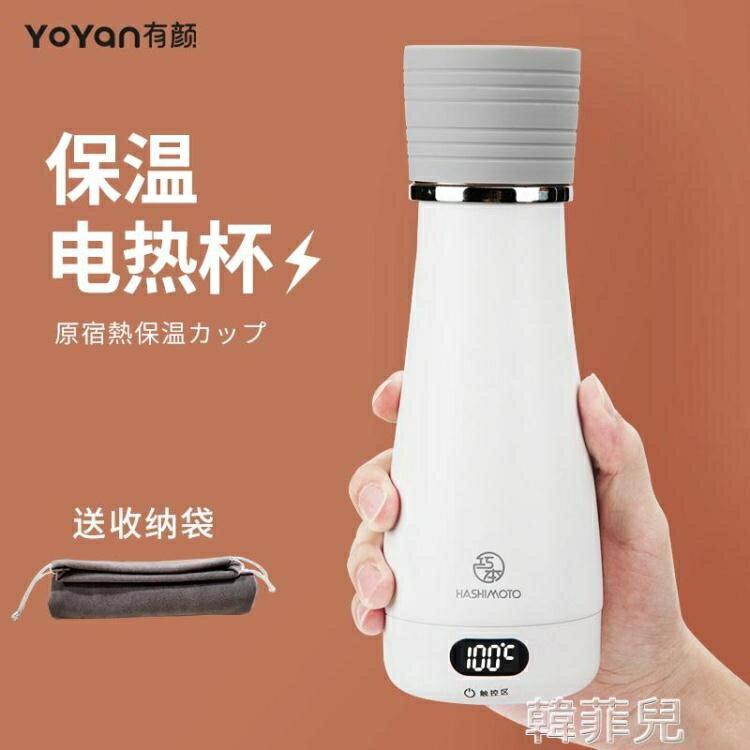 熱水壺 巧本口袋電熱杯旅行燒水壺迷你小型便攜式出國旅游不銹鋼保溫杯 2021新款