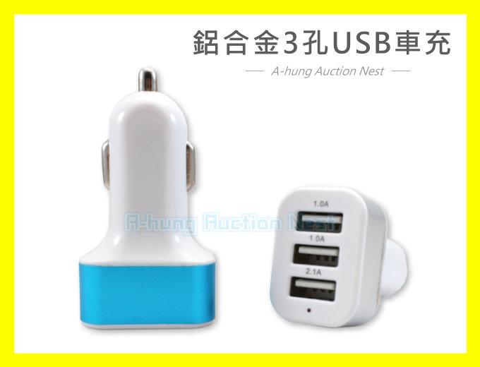 【A-HUNG】4.1A 鋁合金 3孔車充 USB車充 雙USB車充 三孔車充 手機 平板 充電頭 充電器 旅充 變壓器