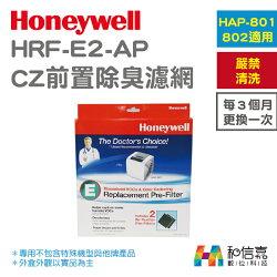 Honeywell原廠【和信嘉】漢威 HRF-E2-AP CZ前置除臭濾網 (2入) HAP-801/802WTW專用 建議每三個月更換 不可洗 台灣公司貨
