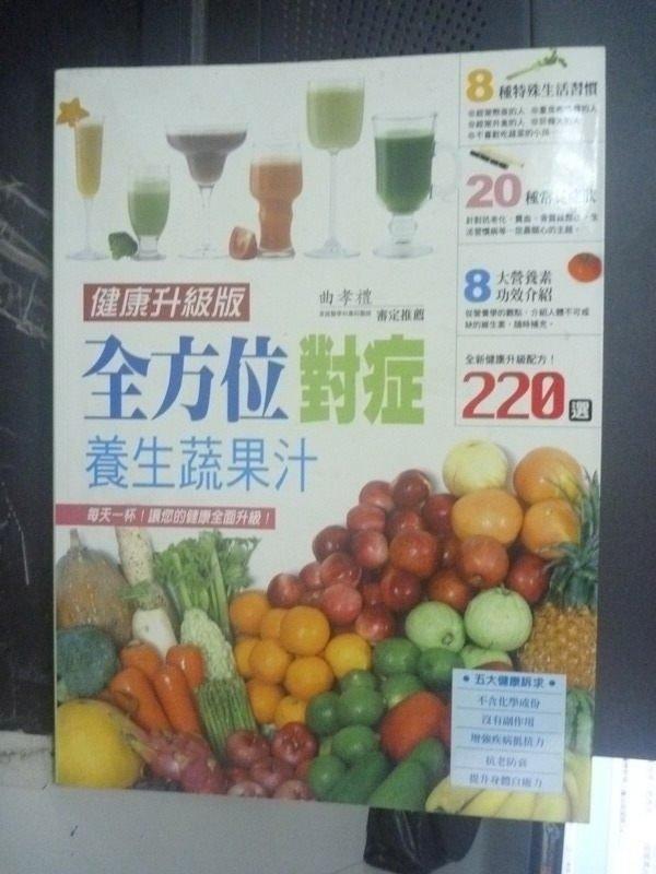 【書寶二手書T8/養生_ZIQ】全方位對症養生蔬果汁_曲孝禮