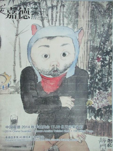 ~書寶 書T9/收藏_XCK~嘉德通訊2014第6期_No.98_中國嘉德2014 拍賣會