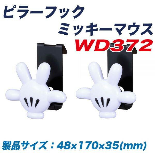 【真愛日本】17112400039 車用置物掛勾二入-MK手 迪士尼 米老鼠 米奇 掛鉤 汽車用品