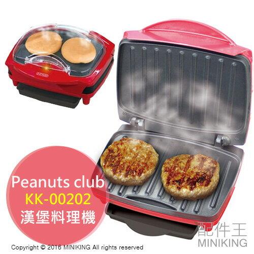 【配件王】日本代購 Peanuts club KK-00202 漢堡料理機 D-STYLIST 居家創意料理 漢堡機