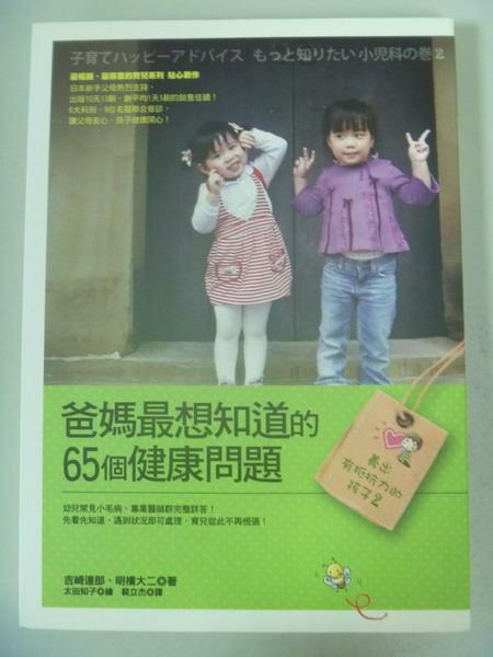 【書寶二手書T4/保健_ISO】養出有抵抗力的孩子 2 爸媽最想知道的65個健康問題_吉崎達郎