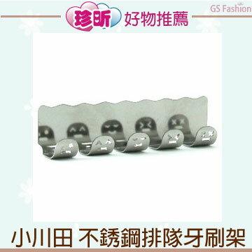 【珍昕】 小川田 不銹鋼排隊牙刷架 / 浴室刷具收納架