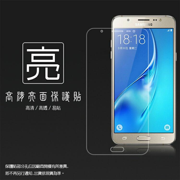 亮面螢幕保護貼 SAMSUNG 三星 GALAXY J5 (2016) SM-J510 保護貼 亮貼 亮面貼
