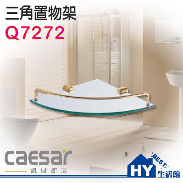 凱撒 Q7272 三角置物架 玻璃平台置物架 [區域限制]《HY生活館》水電材料專賣店