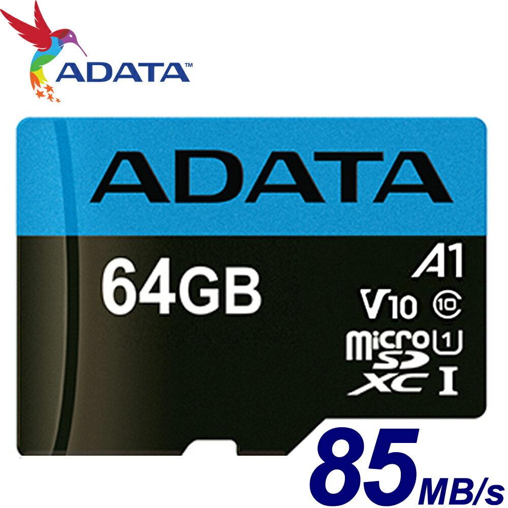 ADATA 威剛 64GB 85MB/s microSDXC TF UHS-I U1 A1 V10 記憶卡