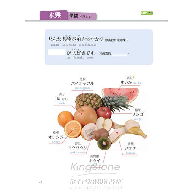 用日本小孩的方法記單字:圖解單字+聽力,不用背就能學好日文單字!!(附日語、中文對照MP3) 5