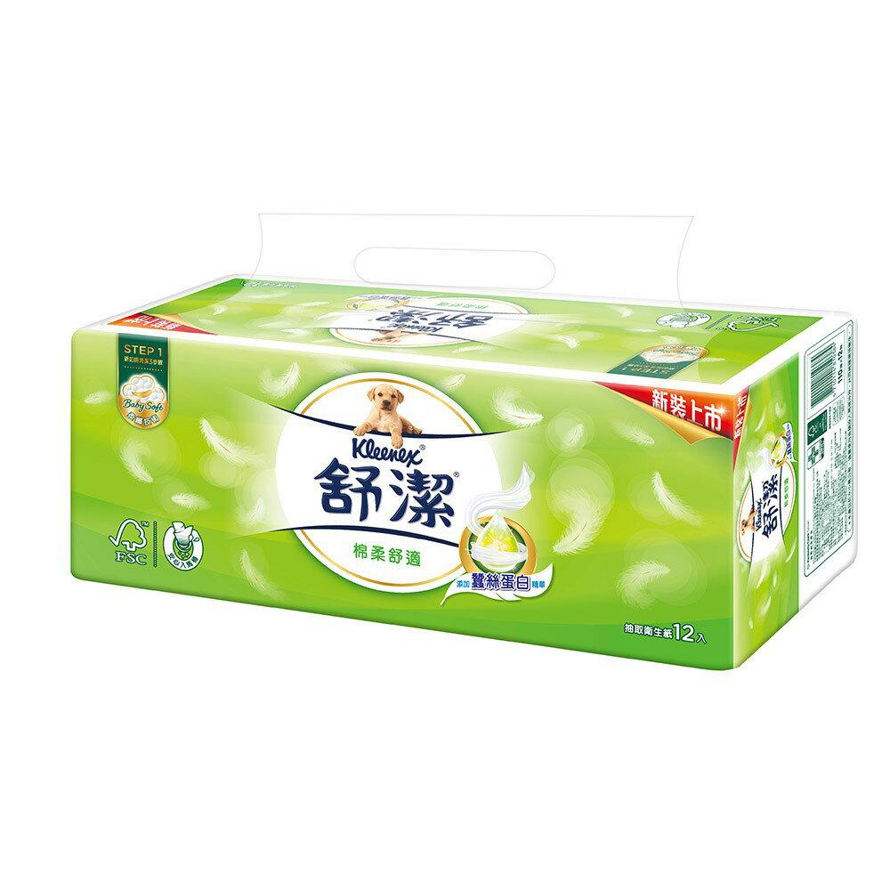 【舒潔】棉柔舒適抽取衛生紙110抽(72包/箱)