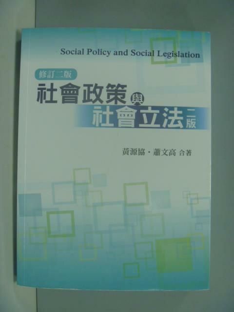 【書寶二手書T1/大學社科_ZBG】社會政策與社會立法2/e_黃源協