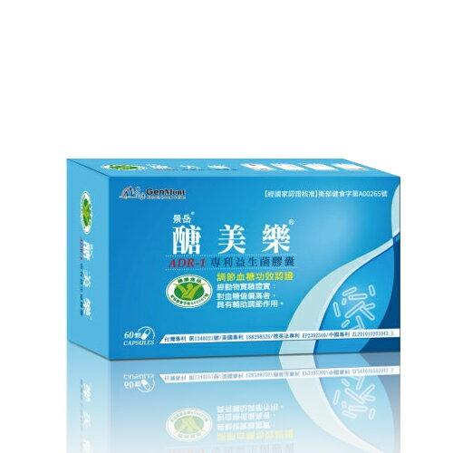 【景岳生技】 醣美樂益生菌膠囊90顆/組 (60顆/盒+10顆/盒X3盒)黑貓低溫配送* 0