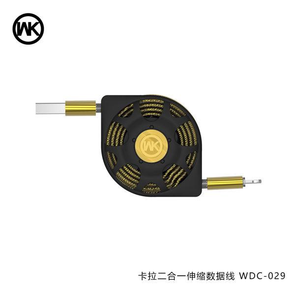 REMAX WK DESIGN WDC-029 卡拉二合一伸縮數據線 Micro Lightning一線兩用 收納方便 不折線