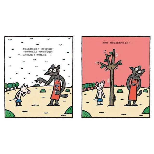 宮西達也繪本集:超神奇魔法店鋪《超神奇糖果鋪》+《超神奇種子鋪》+《超神奇雨傘鋪》 3