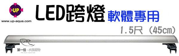 [第一佳水族寵物]台灣雅柏UP[1.5尺藍白燈軟體補助專用]U系列LED超薄跨燈(45cm)免運