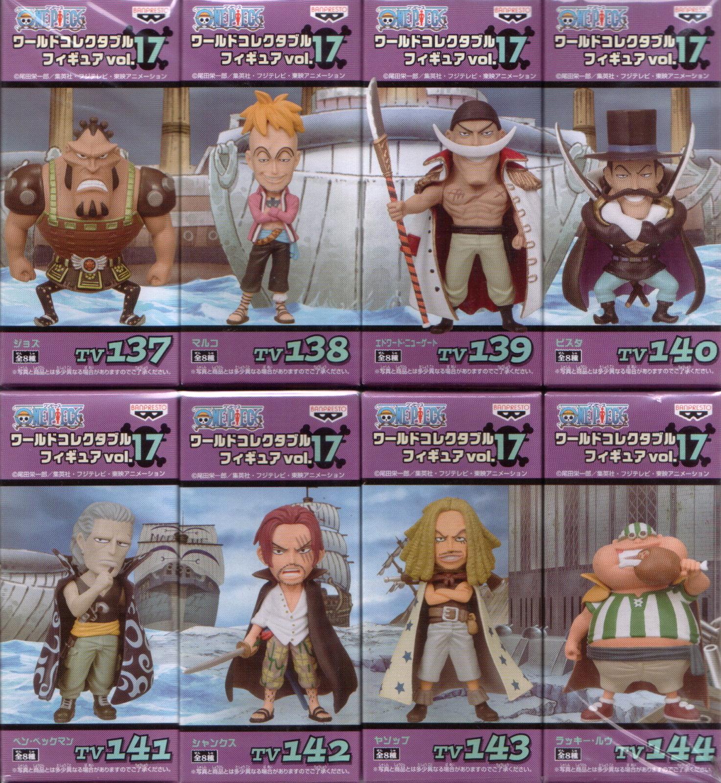 日版金證 WCF 白鬍子海賊團 VS 紅髮海賊團 大全8隻 航海王 海賊王 One Piece VOL.17