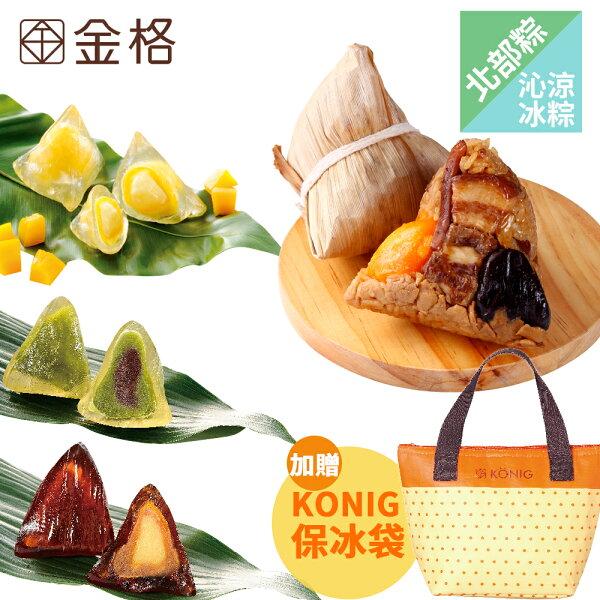 【金格端午】五入蛋黃鮮肉北部粽+9入冰粽(預購)