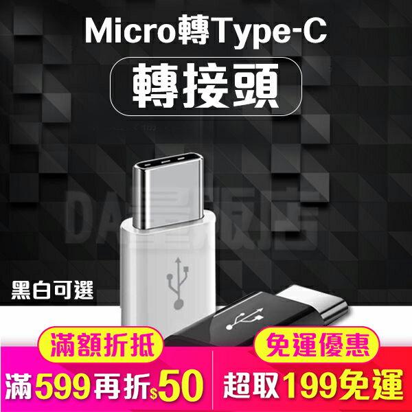 安卓 Micro USB 轉 Type-C 轉接頭 Type-C轉換頭 Type-C轉接頭 安卓轉接器 黑/白 可選
