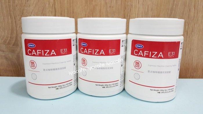 附發票-愛鴨咖啡-美國原裝進口 URNEX CAFIZA 全自動咖啡機清潔錠 2gX100粒