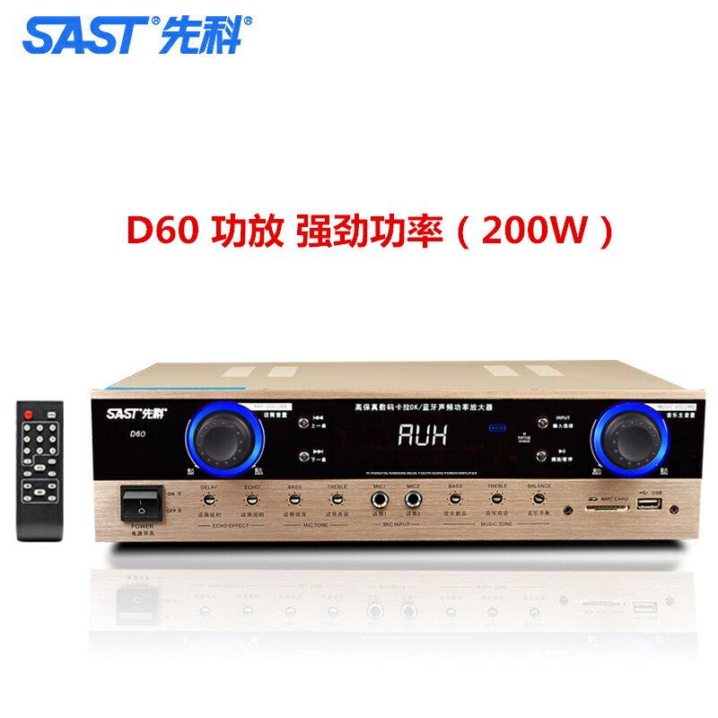 D60/D62功放機大功率家用低音炮小型藍牙新款專業音響吸頂廣播喇叭分區定阻定壓帶K歌無線話筒功放